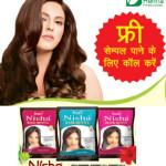 Prem Nisha Hair Henna Free Sample
